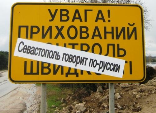 http://incrimea.info/images/news/2012/politics/sevastopol-po-russki.jpg