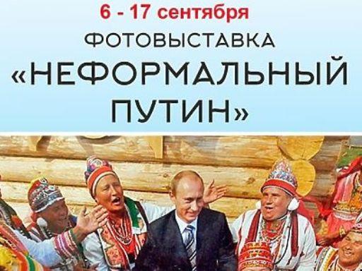 В Евпатории появился «Неформальный Путин» . - «Западный Крым»